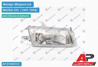 Ανταλλακτικό μπροστινό φανάρι (φως) - MAZDA 323 [Sedan] (1997-1998) - Δεξί (πλευρά συνοδηγού)