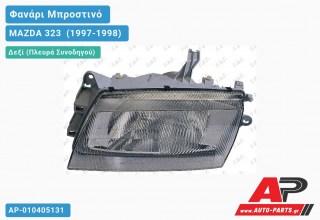 Ανταλλακτικό μπροστινό φανάρι (φως) - MAZDA 323 [Hatchback] (1997-1998) - Δεξί (πλευρά συνοδηγού)