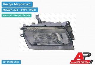 Ανταλλακτικό μπροστινό φανάρι (φως) - MAZDA 323 [Hatchback] (1997-1998) - Αριστερό (πλευρά οδηγού)