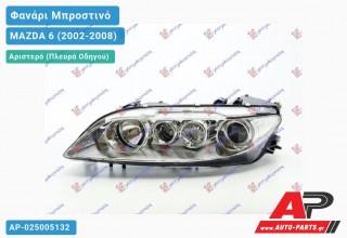 Ανταλλακτικό μπροστινό φανάρι (φως) - MAZDA 6 (2002-2008) - Αριστερό (πλευρά οδηγού)