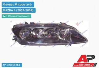 Ανταλλακτικό μπροστινό φανάρι (φως) - MAZDA 6 (2002-2008) - Δεξί (πλευρά συνοδηγού)