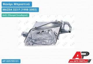Ανταλλακτικό μπροστινό φανάρι (φως) - MAZDA 323 F (1998-2003) - Δεξί (πλευρά συνοδηγού)