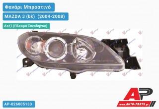 Ανταλλακτικό μπροστινό φανάρι (φως) - MAZDA 3 (bk) [Sedan,Hatchback] (2004-2008) - Δεξί (πλευρά συνοδηγού)