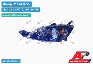 Ανταλλακτικό μπροστινό φανάρι (φως) - MAZDA 3 (bk) [Sedan,Hatchback] (2004-2008) - Αριστερό (πλευρά οδηγού)