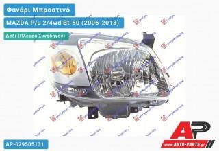 Ανταλλακτικό μπροστινό φανάρι (φως) - MAZDA P/u 2/4wd Bt-50 (2006-2013) - Δεξί (πλευρά συνοδηγού)