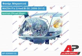 Ανταλλακτικό μπροστινό φανάρι (φως) - MAZDA P/u 2/4wd Bt-50 (2006-2013) - Αριστερό (πλευρά οδηγού)