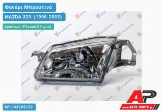 Ανταλλακτικό μπροστινό φανάρι (φως) - MAZDA 323 [Sedan] (1998-2003) - Αριστερό (πλευρά οδηγού)