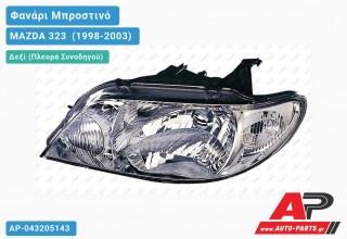 Ανταλλακτικό μπροστινό φανάρι (φως) - MAZDA 323 [Sedan] (1998-2003) - Δεξί (πλευρά συνοδηγού)