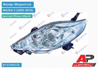 Ανταλλακτικό μπροστινό φανάρι (φως) - MAZDA 5 (2005-2010) - Αριστερό (πλευρά οδηγού)