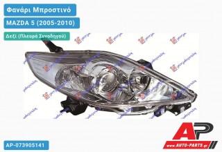Ανταλλακτικό μπροστινό φανάρι (φως) - MAZDA 5 (2005-2010) - Δεξί (πλευρά συνοδηγού)