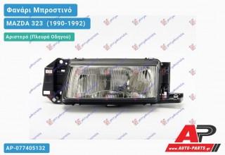 Ανταλλακτικό μπροστινό φανάρι (φως) - MAZDA 323 [Sedan] (1990-1992) - Αριστερό (πλευρά οδηγού)