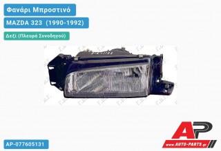 Ανταλλακτικό μπροστινό φανάρι (φως) - MAZDA 323 [Hatchback] (1990-1992) - Δεξί (πλευρά συνοδηγού)