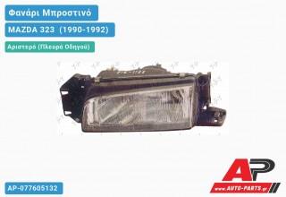 Ανταλλακτικό μπροστινό φανάρι (φως) - MAZDA 323 [Hatchback] (1990-1992) - Αριστερό (πλευρά οδηγού)