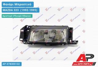 Ανταλλακτικό μπροστινό φανάρι (φως) - MAZDA 323 [Sedan] (1992-1995) - Αριστερό (πλευρά οδηγού)