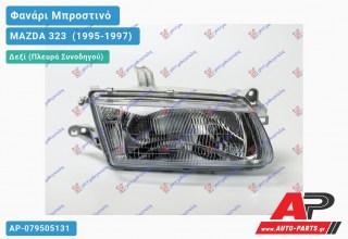 Ανταλλακτικό μπροστινό φανάρι (φως) - MAZDA 323 [Sedan] (1995-1997) - Δεξί (πλευρά συνοδηγού)