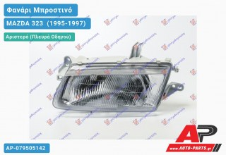 Ανταλλακτικό μπροστινό φανάρι (φως) - MAZDA 323 [Sedan] (1995-1997) - Αριστερό (πλευρά οδηγού)