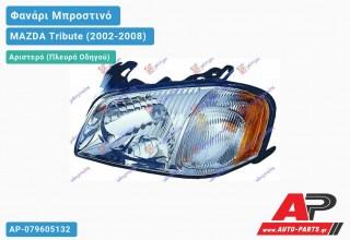 Ανταλλακτικό μπροστινό φανάρι (φως) - MAZDA Tribute (2002-2008) - Αριστερό (πλευρά οδηγού)