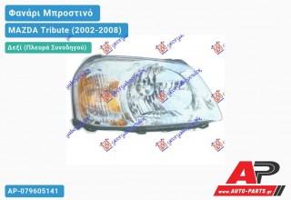 Ανταλλακτικό μπροστινό φανάρι (φως) - MAZDA Tribute (2002-2008) - Δεξί (πλευρά συνοδηγού)