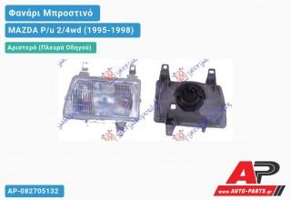 Ανταλλακτικό μπροστινό φανάρι (φως) - MAZDA P/u 2/4wd (1995-1998) - Αριστερό (πλευρά οδηγού)