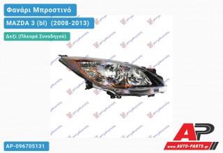 Ανταλλακτικό μπροστινό φανάρι (φως) - MAZDA 3 (bl) [Sedan,Hatchback] (2008-2013) - Δεξί (πλευρά συνοδηγού)