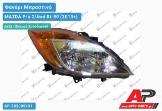 Ανταλλακτικό μπροστινό φανάρι (φως) - MAZDA P/u 2/4wd Bt-50 (2013+) - Δεξί (πλευρά συνοδηγού)
