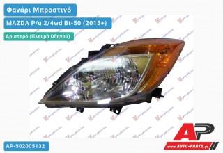 Ανταλλακτικό μπροστινό φανάρι (φως) - MAZDA P/u 2/4wd Bt-50 (2013+) - Αριστερό (πλευρά οδηγού)