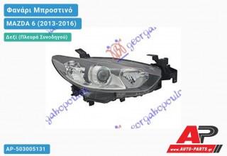 Ανταλλακτικό μπροστινό φανάρι (φως) - MAZDA 6 (2013-2016) - Δεξί (πλευρά συνοδηγού)