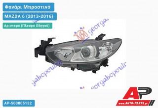 Ανταλλακτικό μπροστινό φανάρι (φως) - MAZDA 6 (2013-2016) - Αριστερό (πλευρά οδηγού)