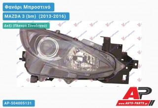 Ανταλλακτικό μπροστινό φανάρι (φως) - MAZDA 3 (bm) [Sedan,Hatchback] (2013-2016) - Δεξί (πλευρά συνοδηγού)