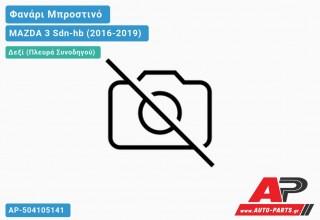 Ανταλλακτικό μπροστινό φανάρι (φως) - MAZDA 3 Sdn-hb (2016-2019) - Δεξί (πλευρά συνοδηγού)
