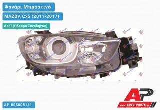 Ανταλλακτικό μπροστινό φανάρι (φως) - MAZDA Cx5 (2011-2017) - Δεξί (πλευρά συνοδηγού)