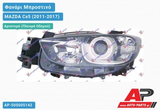 Ανταλλακτικό μπροστινό φανάρι (φως) - MAZDA Cx5 (2011-2017) - Αριστερό (πλευρά οδηγού)