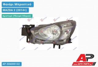 Ανταλλακτικό μπροστινό φανάρι (φως) - MAZDA 2 (2014+) - Αριστερό (πλευρά οδηγού)
