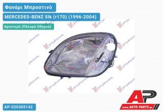 Ανταλλακτικό μπροστινό φανάρι (φως) - MERCEDES-BENZ Slk (r170) (1996-2004) - Αριστερό (πλευρά οδηγού)