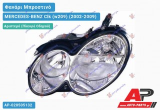 Ανταλλακτικό μπροστινό φανάρι (φως) - MERCEDES-BENZ Clk (w209) (2002-2009) - Αριστερό (πλευρά οδηγού)
