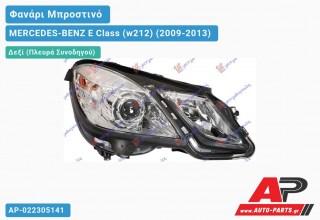 Ανταλλακτικό μπροστινό φανάρι (φως) - MERCEDES-BENZ E Class (w212) (2009-2013) - Δεξί (πλευρά συνοδηγού)