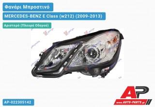 Ανταλλακτικό μπροστινό φανάρι (φως) - MERCEDES-BENZ E Class (w212) (2009-2013) - Αριστερό (πλευρά οδηγού)