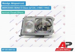 Ανταλλακτικό μπροστινό φανάρι (φως) - MERCEDES-BENZ E Class (w124) (1985-1992) - Αριστερό (πλευρά οδηγού)