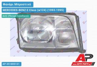 Ανταλλακτικό μπροστινό φανάρι (φως) - MERCEDES-BENZ E Class (w124) (1993-1995) - Δεξί (πλευρά συνοδηγού)