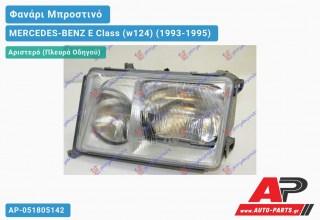 Ανταλλακτικό μπροστινό φανάρι (φως) - MERCEDES-BENZ E Class (w124) (1993-1995) - Αριστερό (πλευρά οδηγού)