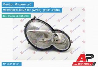 Ανταλλακτικό μπροστινό φανάρι (φως) - MERCEDES-BENZ Clc (w203) [Coupe] (2001-2008) - Δεξί (πλευρά συνοδηγού)