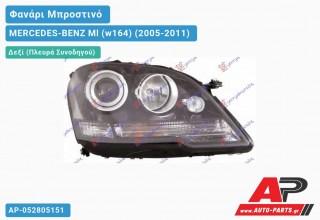Ανταλλακτικό μπροστινό φανάρι (φως) - MERCEDES-BENZ Ml (w164) (2005-2011) - Δεξί (πλευρά συνοδηγού)