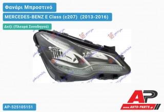 Ανταλλακτικό μπροστινό φανάρι (φως) - MERCEDES-BENZ E Class (c207) [Cabrio,Coupe] (2013-2016) - Δεξί (πλευρά συνοδηγού)