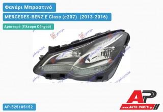 Ανταλλακτικό μπροστινό φανάρι (φως) - MERCEDES-BENZ E Class (c207) [Cabrio,Coupe] (2013-2016) - Αριστερό (πλευρά οδηγού)