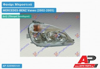 Ανταλλακτικό μπροστινό φανάρι (φως) - MERCEDES-BENZ Vaneo (2002-2005) - Δεξί (πλευρά συνοδηγού)