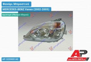 Ανταλλακτικό μπροστινό φανάρι (φως) - MERCEDES-BENZ Vaneo (2002-2005) - Αριστερό (πλευρά οδηγού)