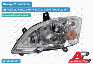 Ανταλλακτικό μπροστινό φανάρι (φως) - MERCEDES-BENZ Vito (w639) & Viano (2010-2015) - Αριστερό (πλευρά οδηγού)