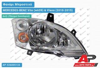 Ανταλλακτικό μπροστινό φανάρι (φως) - MERCEDES-BENZ Vito (w639) & Viano (2010-2015) - Δεξί (πλευρά συνοδηγού)