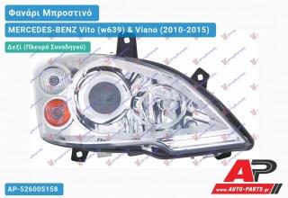 Ανταλλακτικό μπροστινό φανάρι (φως) - MERCEDES-BENZ Vito (w639) & Viano (2010-2015) - Δεξί (πλευρά συνοδηγού) - Xenon
