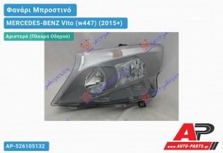Ανταλλακτικό μπροστινό φανάρι (φως) - MERCEDES-BENZ Vito (w447) (2015+) - Αριστερό (πλευρά οδηγού)